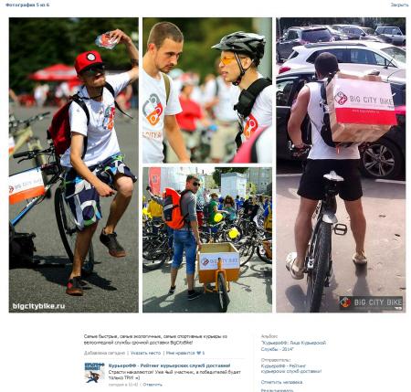 bigcitybike-vklyuchilsya
