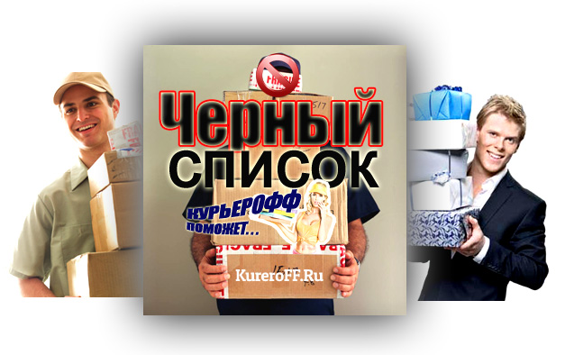 chernyj-spisok-kurerov
