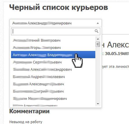 chernyj-spisok-kurerov-pois