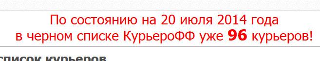 chernyy-spisok-schetchik