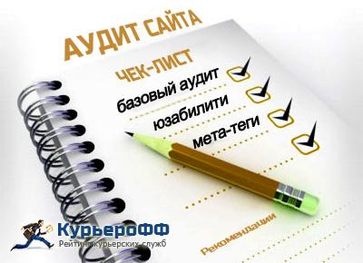 audit-sajtov-kurerskih-sluz