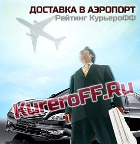 Доставка в аэропорт
