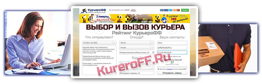 Как заказать курьера по Москве на КурьероФФ.Ру?