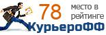 Компания Ю-ЭКСПРЕСС участвует в рейтинге курьерских служб доставки КурьероФФ.Ру