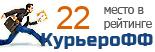 Компания OnTime участвует в рейтинге курьерских служб доставки КурьероФФ.Ру