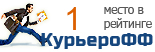 Компания Белгородский экспресс участвует в рейтинге курьерских служб доставки КурьероФФ.Ру