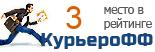 Компания Факел участвует в рейтинге курьерских служб доставки КурьероФФ.Ру