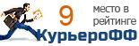 Компания ЛАТЭЛЛА занимает 3 место в рейтинге курьерских служб доставки КурьероФФ.Ру