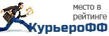 Компания Быстроход участвует в рейтинге курьерских служб доставки КурьероФФ.Ру