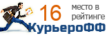 Компания ПрофКурьер участвует в рейтинге курьерских служб доставки КурьероФФ.Ру